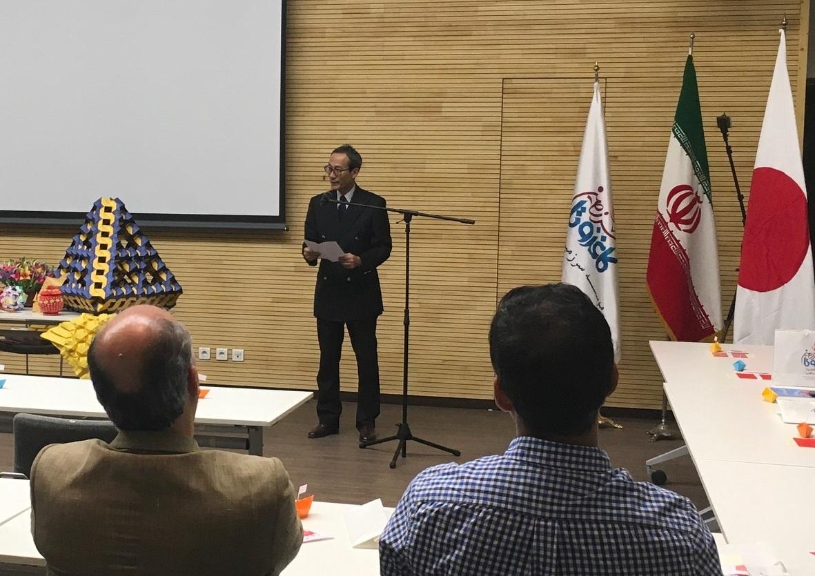 在イラン日本国大使館