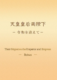 Their Majesties the Emperor and Empress - Reiwa -